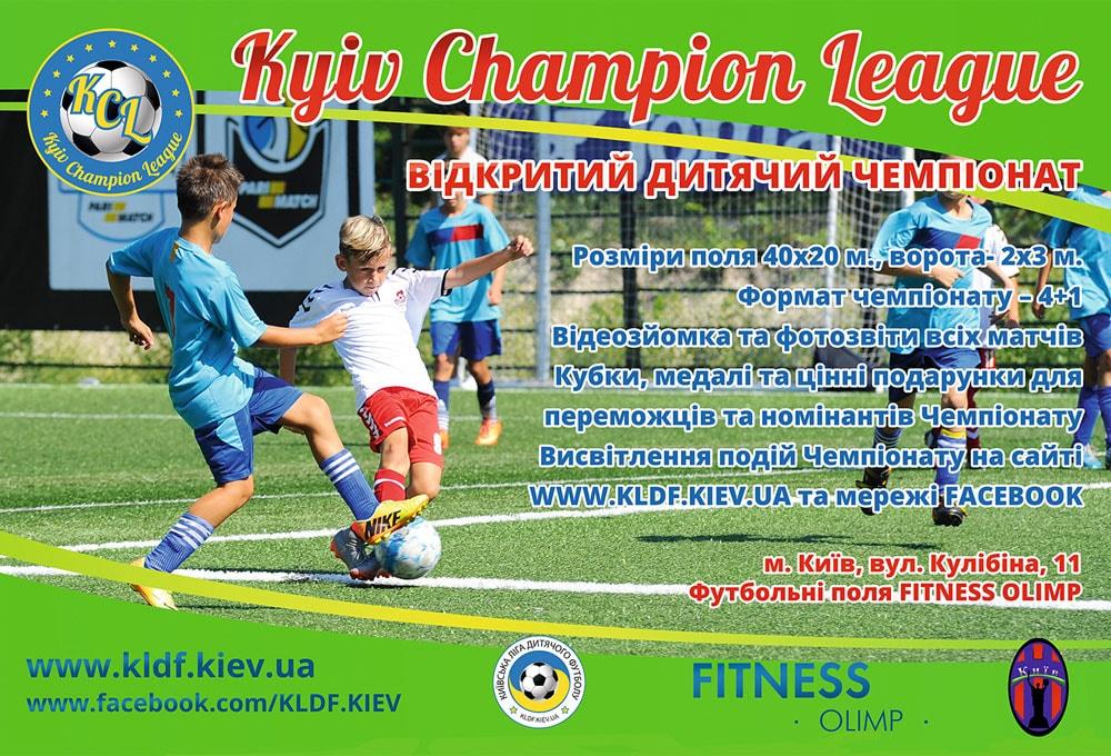 Kyiv Champion League 2018