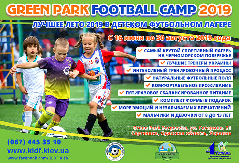 GREEN PARK FOOTBALL CAMP
